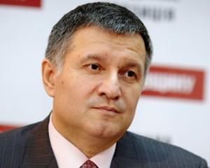 Арсен-Аваков