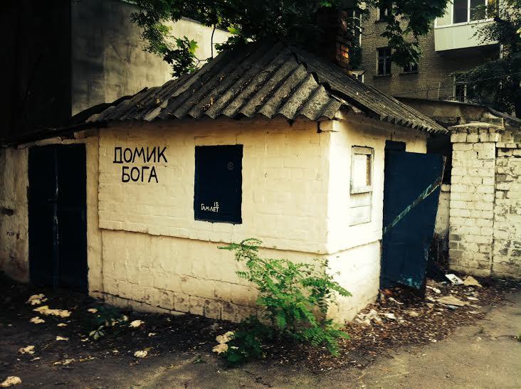 "street art work ""House of God"" by Gamlet"