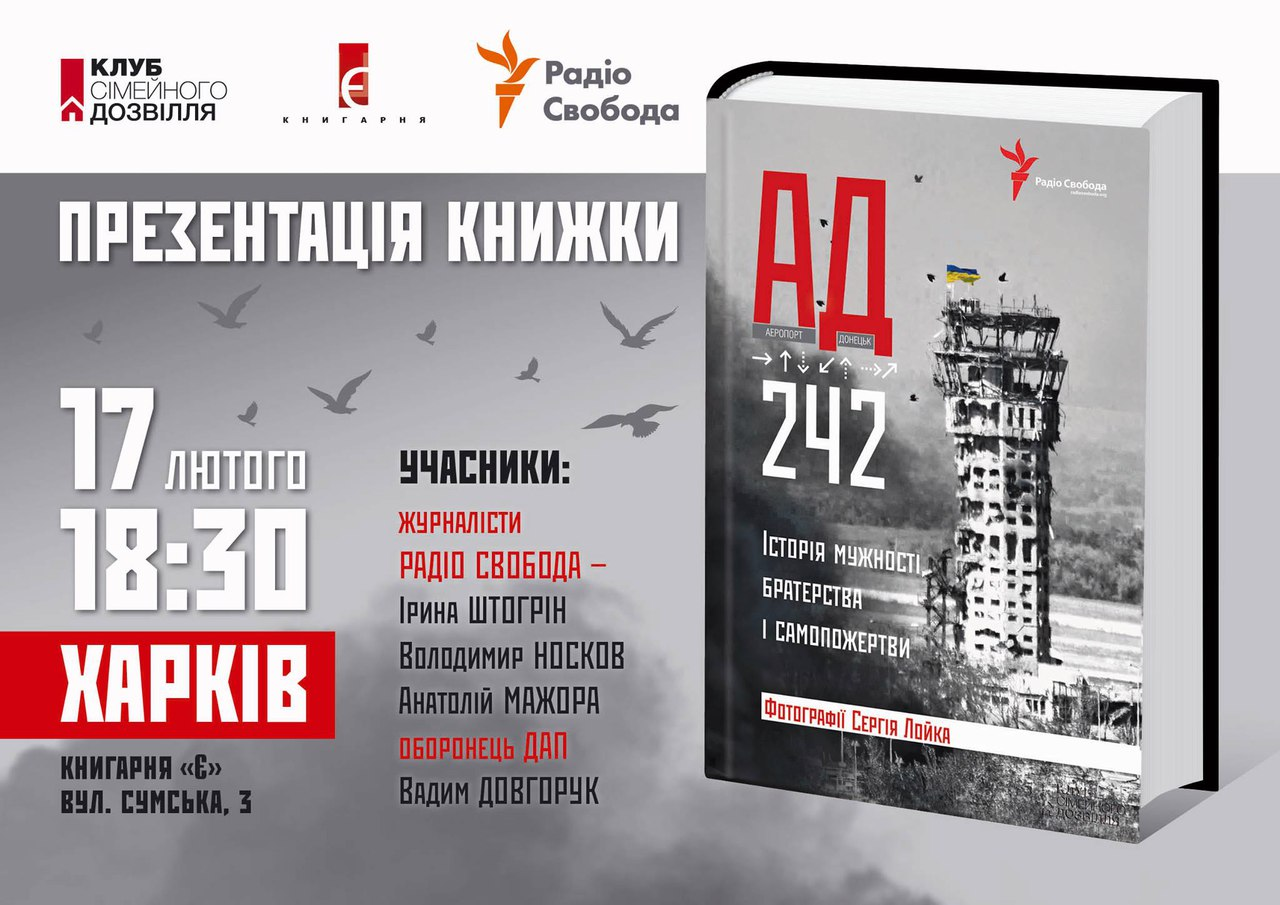 book presentation about the donetsk airport will be held in kharkiv