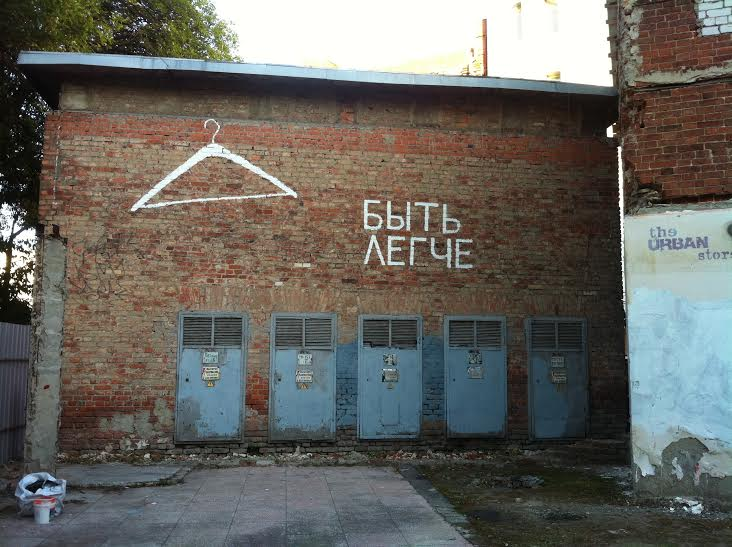 "street art work ""To be easier"" by Gamlet"