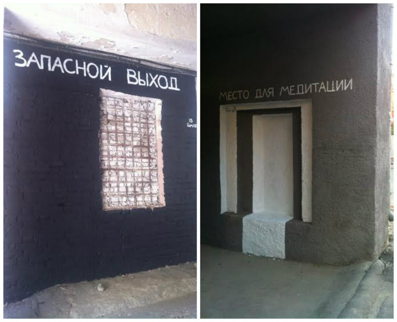"""Emergency Door"" and ""A place for meditation"" by Gamlet"