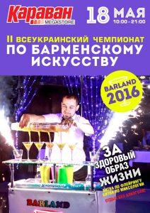 barman_vk-1