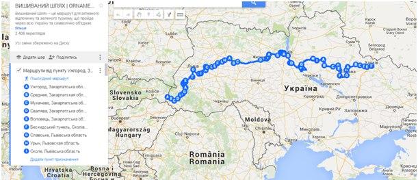the route from Kharkiv to Uzhgorod